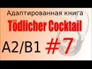 Tödlicher Cocktail (A2/B1). Глава 7 - учить немецкий язык бесплатно