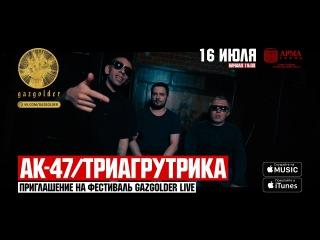 АК-47 / Триагрутрика - Приглашение на GazgolderLive
