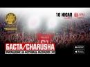 Баста Charusha Приглашение на GazgolderLive