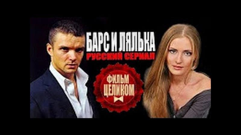 Прекрасная остросюжетная мелодрама про любовь 2016 Барс и Лялька 2016 мелодрама кин...