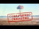 В РОССИИ НА ЛЮДЯХ ИСПЫТАЛИ ЯДЕРНУЮ БОМБУ ТОЦКИЕ ИСПЫТАНИЯ ИСТОРИЯ