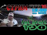 FIFA 16 | СТРИМ | FUT DRAFT 190 | в 12:00 по МСК