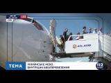 Украинское небо или как Андрей Дрофа в Одессу слетал. Внутренние авиаперевозки (Часть )