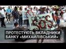 У Києві мітингують вкладники збанкрутілих банків