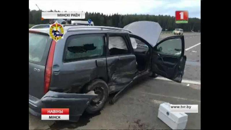 У аварыі пад Мінскам атрымалі траўмы чацвёра дзяцей