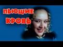ФИЛЬМ ПРЕВОСХОДНЫЙ! Пьющие кровь , мистика, триллер, фильм ужасов, ФИЛЬМЫ СССР