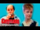 ОДИН ИЗ МОИХ ЛЮБИМЫХ ФИЛЬМОВ! Стрелец неприкаянный , драма, ФИЛЬМЫ СССР