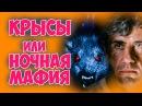 ФИЛЬМ ОЧЕНЬ КЛАССНЫЙ! Крысы,или ночная мафия, драма, боевик, ФИЛЬМЫ СССР
