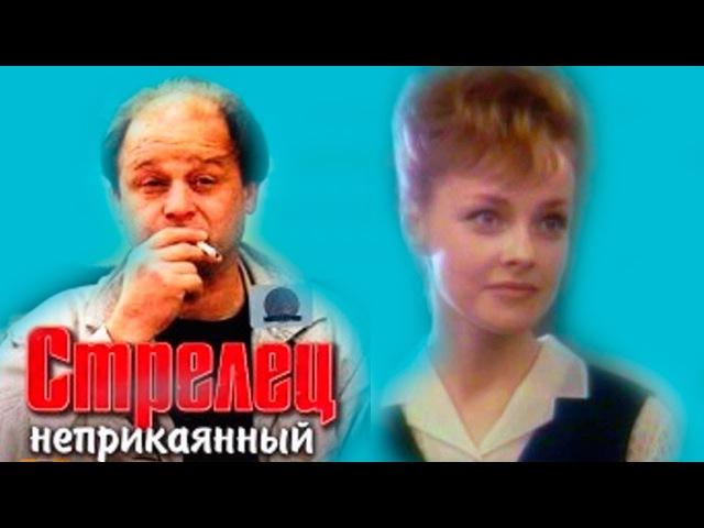 ОДИН ИЗ МОИХ ЛЮБИМЫХ ФИЛЬМОВ! Стрелец неприкаянный, драма, ФИЛЬМЫ СССР