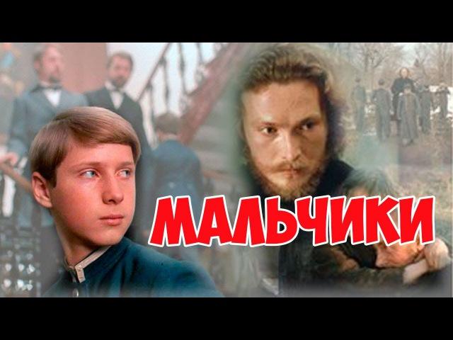 Мальчики , фильм по роману Федора Достоевского Братья Карамазовы .