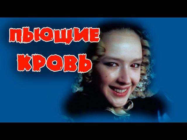 ФИЛЬМ ПРЕВОСХОДНЫЙ! Пьющие кровь, мистика, триллер, фильм ужасов, ФИЛЬМЫ СССР
