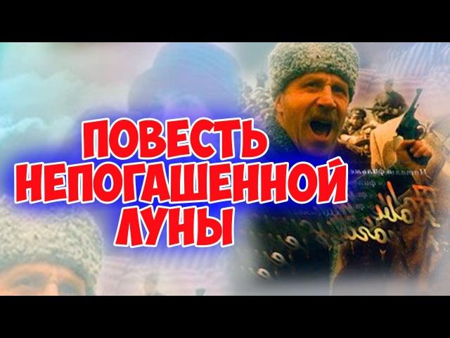 ОЧЕНЬ ЗАТРОНУЛ ФИЛЬМ! Повесть непогашенной луны, драма, ФИЛЬМЫ СССР