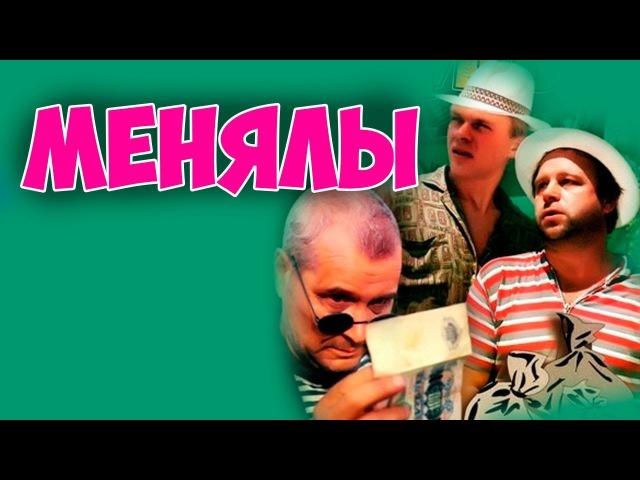 ОЧЕНЬ ЛЮБЛЮ ЭТОТ ФИЛЬМ! Менялы, приключения, комедия, ФИЛЬМЫ СССР