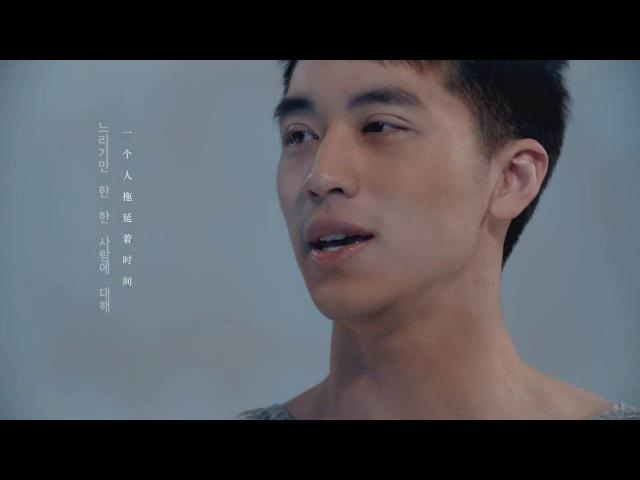 한글자막 - 慢慢走 만만주 구하이바이루인 해안 버전 정식 mv