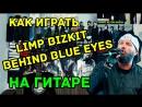 Limp Bizkit (The Who) - Behind Blue Eyes (Видео Урок Как Играть На Гитаре) Разбор
