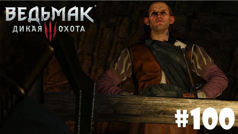 Ведьмак 3: Дикая Охота (Witcher 3). Подробное прохождение 100 - Гладиаторские бои
