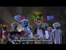 All Hail King Julien - s03e11 - Revenge of the Prom (Выпускной бал возмездия) WEBRip 400p Rus sub