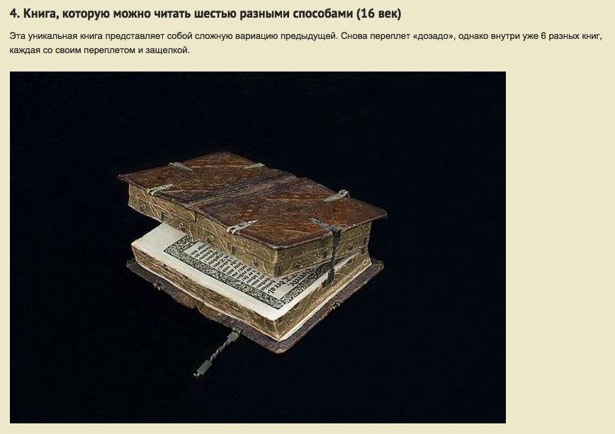 10 необычных книг