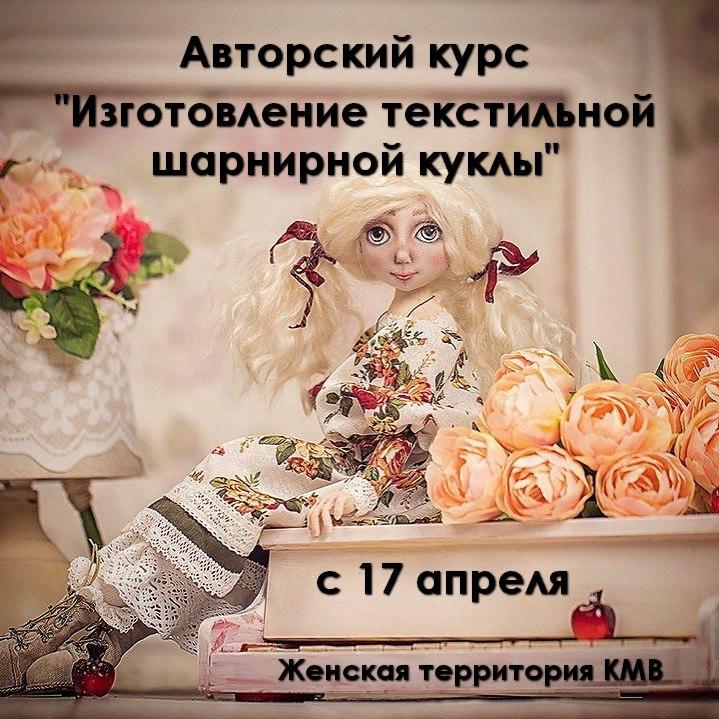 """Афиша Пятигорск Курс """"Изготовление текстильной шарнирной куклы"""""""