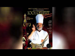 1001 рецепт влюбленного кулинара (1996) | Shekvarebuli kulinaris ataserti retsepti