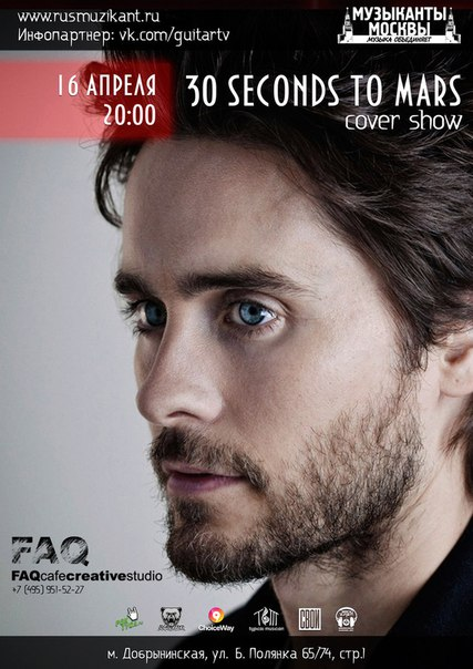 Cover Show 30 seconds to mars