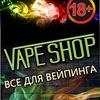 #VAPE SHOP Шебекино