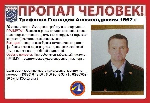 Полицейский из Дубны с табельным оружием без вести пропал под Москвой