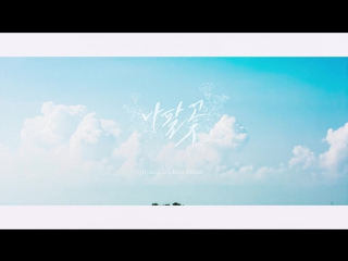 [VK версия] HyunA - Morning Glory (Feat. Kim Ah Il) Official Music Video