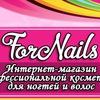 💕 Fornails.in.ua 💕-Гель-лаки, всё для маникюра