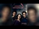 Сумерки Сага Затмение 2010 The Twilight Saga Eclipse