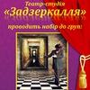 """Театр-студия """"Зазеркалье"""" Новомосковск"""