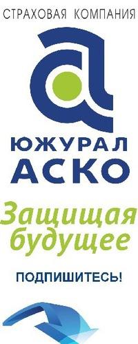 ЮЖУРАЛ-АСКО Златоуст Страхование КАСКО ДМС   ВКонтакте