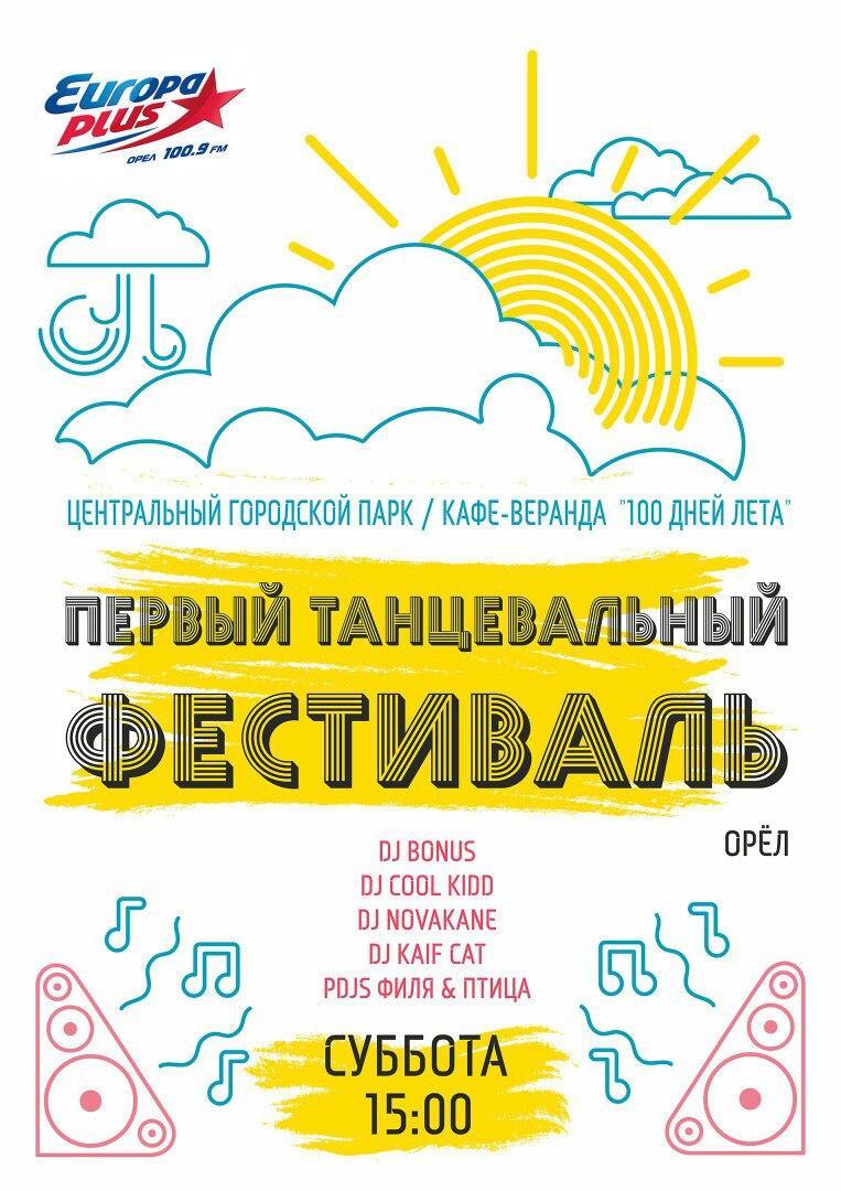 Первый танцевальный фестиваль