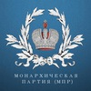 Монархическая партия России