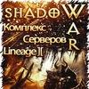 Shadow War Комплекс Серверов
