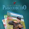 """Журнал о рыбалке """"Спортивное рыболовство"""""""
