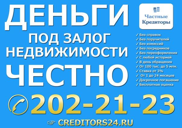 Деньги в долг и займы под залог недвижимости до 5 млн руб. от 3% в мес