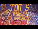 WARFACE ТОП 5 ОРУЖИЯ ЗА ВАРБАКСЫ!!!