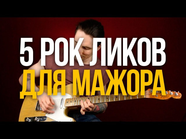 5 мощных рок ликов для импровизации в мажорных тональностях - Уроки игры на гитар...