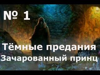 Темные предания. Зачарованный принц( 1 серия)Ловушка
