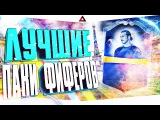 ЛУЧШИЕ ПАКИ ФИФЕРОВ | 98+ РЕЙТИНГ | 15 ТОТСОВ | #33 FIFA 16