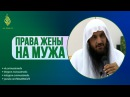 Права жены на мужа Озвучка шейх Абдур Раззакъ аль Бадр ᴴᴰ