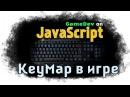 Создание игр на JavaScript keymap смена управления персонажем раскладка
