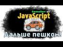Создание игр на JavaScript динамическое управление человек и автомобиль