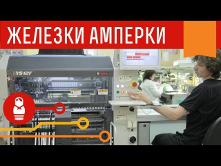Как это работает: производство печатных плат и Troyka-модулей. Железки Амперки