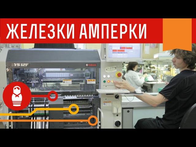 Производство печатных плат и Troyka-модулей. Железки Амперки
