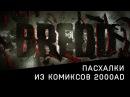 Пасхалки в фильме Судья Дредд 3D (Dredd 3D, 2012)