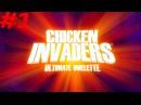 Chicken Invaders 3 (PC) Прохождение [Z9]