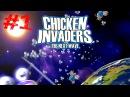 Chicken Invaders (PC) Прохождение [Z9]