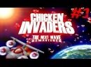 Chicken Invaders 2 (PC) Прохождение [Z9]